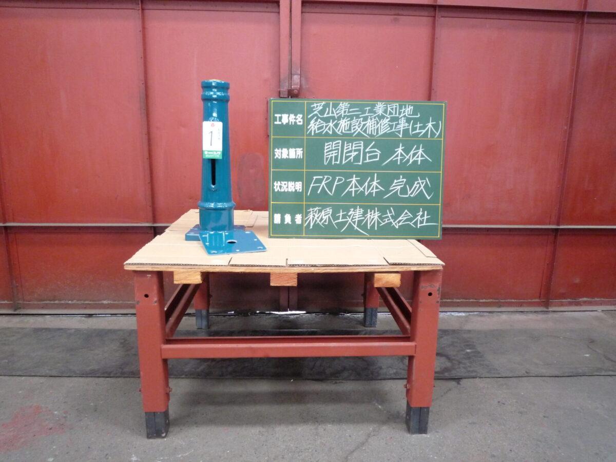 柴山第二工業団地給水施設補修工事(土木)